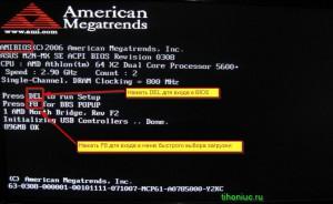 Загрузка компьютера с CD диска (AMI BIOS)