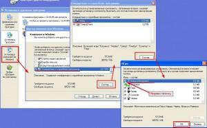 Удаление компонент Windows