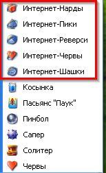 Стандартные игры windows 7 для windows 10.