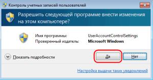 Изменение параметров контроля учётных записей Windows 7