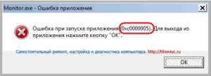 Устранение ошибки 0xc0000005